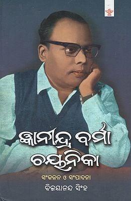 Jnanindra Varma Chayanika (Oriya)