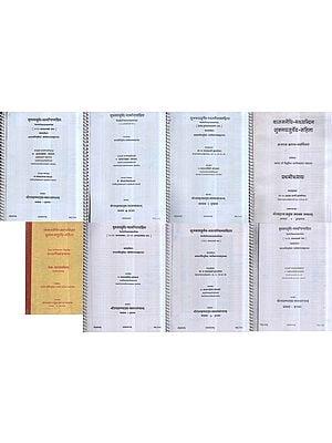 वाजसनेयि माध्यन्दिन शुक्लयजुर्वेद - संहिता- Karpatri Ji's Commentary on Shukla Yajurveda Samhita- Photo Copy & Spiral Binding (Set of 8 Volumes)