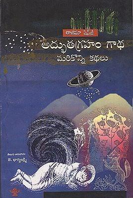 Adbutha Graham Gatha Marikonni Kathalu (Telugu)
