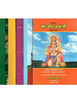 माँ और बाबूजी - Reminiscences of Hanuman Prasad Poddar and His Wife (Set of Five Books)