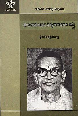 Madunapantula Satyanarayana Sastry (Telugu)