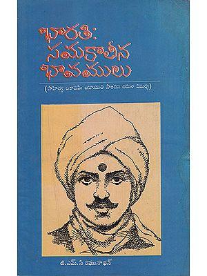 Bharati : Samakaleena Bhavamulu (Telugu)
