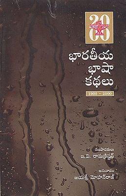 Bhartiya Bhasha Kathalu (Telugu)