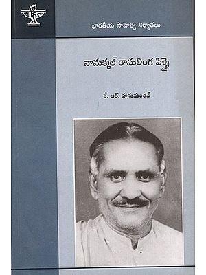 Namakkal Ramalinga Pillai (Telugu)