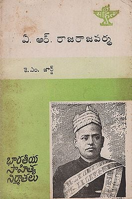 A.R. Raja Raja Varma : An Old and Rare Book (Telugu)