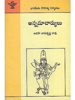 Annamacharya (Telugu)