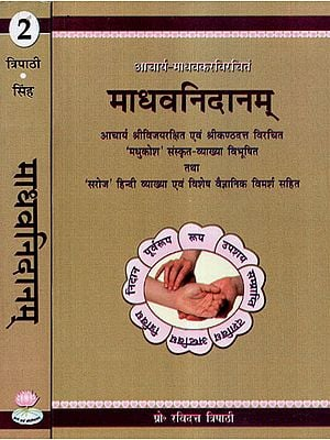 माधवनिदानम् - Madhav Nidanam (Set of Two Volumes)