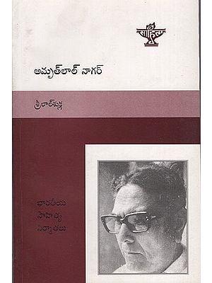 Amritlal Nagar (Telugu)