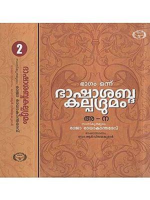 Bhasha Sabda Kalpadrumam- Lexicographical Dictionary in Malayalam (Set of 2 Volumes)