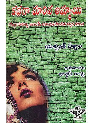 Kathange Marina Ammayi (Telugu)