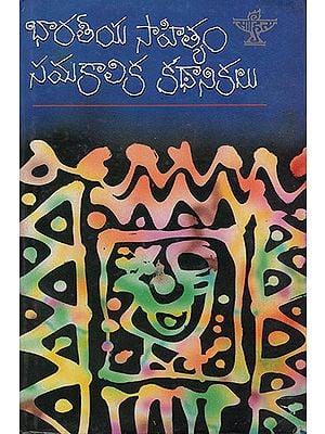 Bharateya Sahityam- Samakaalika Kathanikalu (Telugu)
