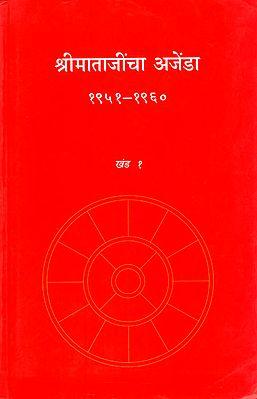 Sri Matajincha Agenda Volume-1 (Marathi)