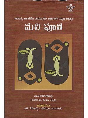Malipoota (Telugu)