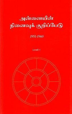 Annaiyin Ninaivuk Kurippedu (Tamil)