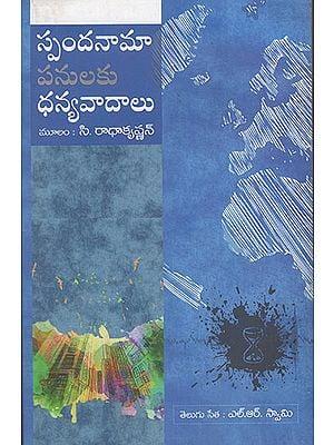 Spandanamapanulaku Dhanyavadalu (Telugu)