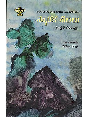 Smarka Silalu (Telugu)