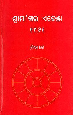 Sri Mankara Agenda- Volume-9 (Oriya)