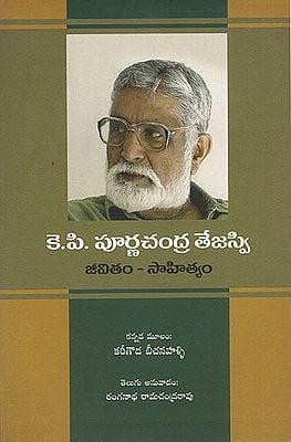 K.P. Purnachandra Tejasvi Jeevitham- Sahityam (Telugu)