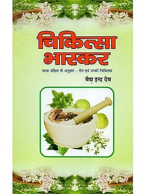 चिकित्सा भास्कर - Chikitsa Bhaskar (Diseases and Their Treatment)