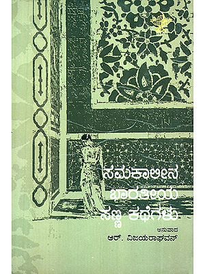 Samakalina Bharathiya Sanna Kathegalu- Contemporary Indian Short Stories (Kannada)