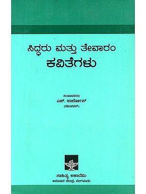 Siddharu Mattu Kavitegalu- An Anthology of Siddha and Tevaram Bhakthi Poetry (Kannada)