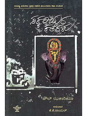 Sakkariyara Kathegalu- Sahitya Akademi Award Winning Short Stories (Kannada)