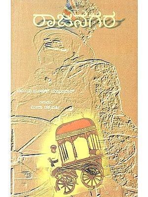 Rajanagara- Amiya Bhushan Majumdar's Award Winning Bengali Novel 'Rajnagar' (Kannada)