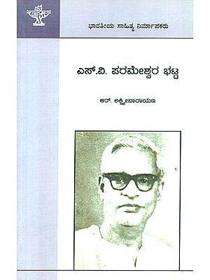 S. V. Parameshwara Bhatta- A Monograph (Kannada)
