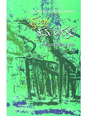 Swarma Kamalagalu- I. Saraswati Devi's Award Winning Short Stories Collection (Kannada)