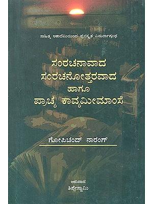 Samrachanaavaada Samrachanottaravaada Haagu Prachya Kavya Meemamse- Sahitya Akademi's Award Winning Urdu Book (Kannada)