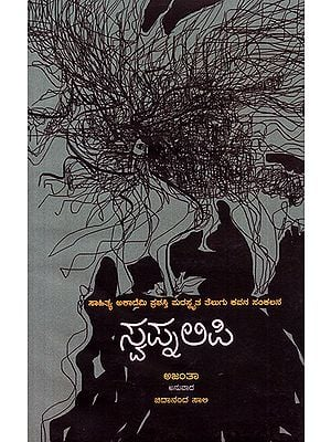 Swapnalipi- Ajanta's Award Winning Poetry (Kannada)