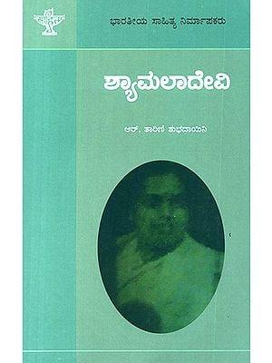 Shyamaladevi- A Monograph (Kannada)