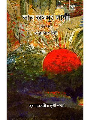 Lan Amasung Lanmi: Short Epic (Bengali)