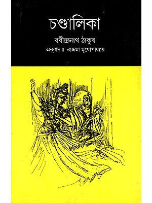 Chandalika- Drama (Bengali)