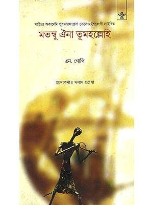Matambu Eina Toomhanloi: Poetry (Bengali)