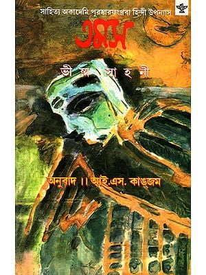 Tamas (Award Winning Novel in Bengali)