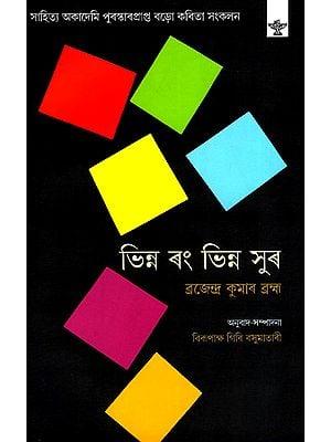 Bhinna Rang Bhinna Sur: Poetry (Bengali)