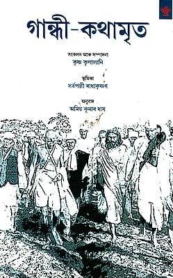 Gandhi-Kathamrita (A Selection from Gandhiji's Writings (Bengali)