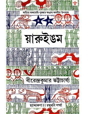 Yaruingam (Award Winning Novel in Bengali)