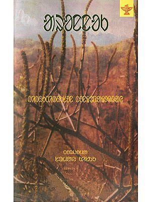 Arannak: Novel (Santali)