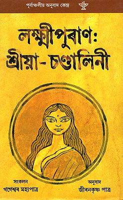 Lakshmipuran: Sriya Chandalini (Bengali)