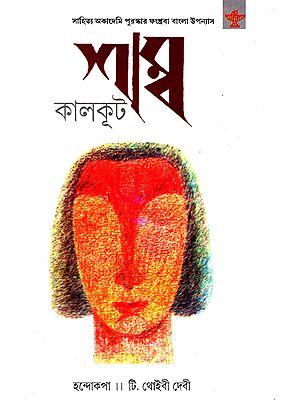 Shamba (Award Winning Novel in Bengali)