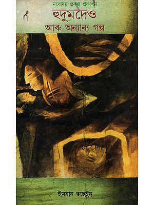 Hudumdeo Aru Anyanya Galpa: Short Stories (An Old and Rare Book in Bengali)