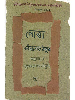 Gara: Novel (Bengali)