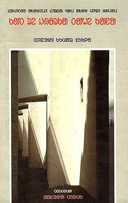 Kant Re Jhorka Tahe Kana (Award Winning Novel in Santali)
