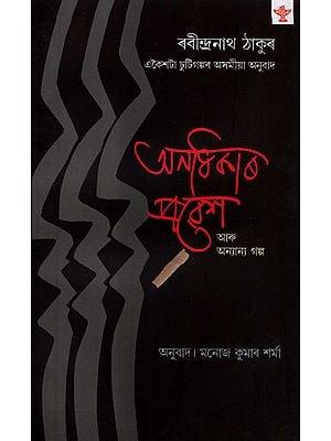 Anadhikar Probesh Aru Anyanya Galpa: Short Stories (Bengali)