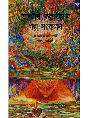Asomiya Kalpabijnan Galpa Sankalan: An Anthology of Science Fiction Stories (Bengali)