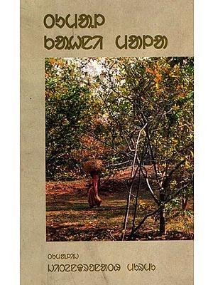 Tumal Kahni Mala: A Collection of Santali Folk Tales (Santali)