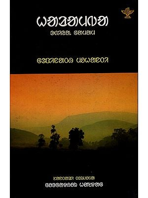 Haramba: Novel (Santali)