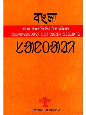 Bangla-Santari Bar Parsi Aramala: A Bengali to Santali Bi-Lingual Dictionary (Santali)